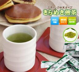 スティック <strong>粉末</strong>茶 きらめき煎茶(20本入り×5袋セット)100本分 静岡茶 水出し緑茶 特上煎茶 <strong>粉末</strong>緑茶 <strong>お茶</strong> <strong>粉末</strong> パウダー 緑茶 日本茶 粉茶