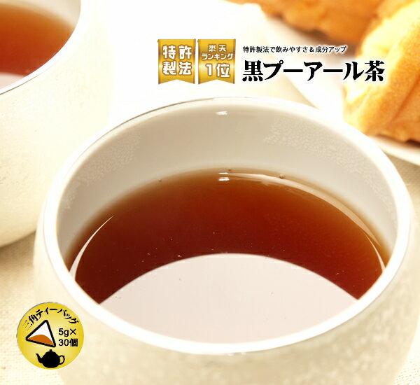 黒プーアール茶ティーバッグ5g×30P入(3〜5人用)特許取得製法プーアル茶ダイエットお茶ダイエット
