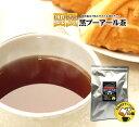 黒プーアール茶(1〜2人用ティーバッグ2g×50袋) 話題のダイエッターサポートティー!【特許製法】【送料無料】 [ダイエット お茶 プアール茶 プーアール茶 ダイエット茶 ティーバッグ]
