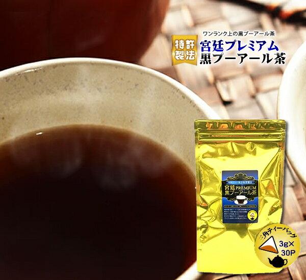 プーアル茶宮廷・黒プーアール茶プレミアム(1〜4人用ティーバッグ3g×30P)1袋ダイエットお茶ダイ