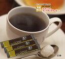 【有機JAS認定】有機(オーガニック)スティックインスタントコーヒー【MILD】20本入り(20杯分)【静岡お茶の店】【RCP】オーガニック コーヒー インスタント オーガニック無糖 スティック コーヒー