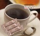 ミニスティックインスタントコーヒー100P(ミニコーヒー)【注意:有機商品ではありません】【送料無料】【メール便配送の為、代引き不可..