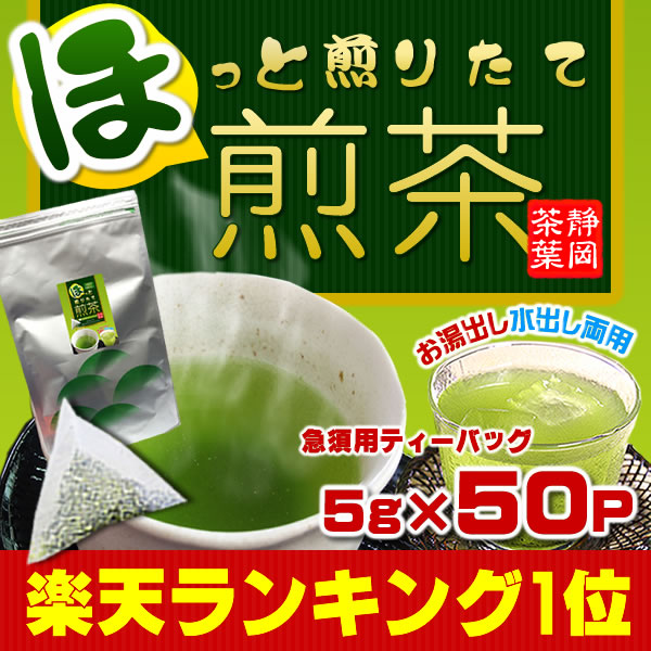 水出し緑茶静岡茶ほっと煎りたて煎茶パック(50P入)送料無料HOTも玄米風味がホッとする静岡煎茶♪業