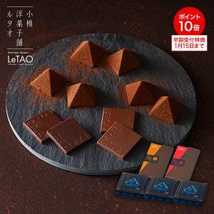 ショコラ・ロイヤルモンターニュセット バレンタイン チョコレート 詰め合わせ トリュフ フルーツ スイーツ