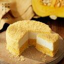 ルタオポティロンドゥーブル〜北海道産栗マロンかぼちゃ〜チーズケーキ かぼちゃ パン