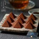 ルタオ 【ロイヤルモンターニュ 15個入】 チョコ チョコレ...
