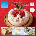【ポイント4倍】12/6 9:59まで クリスマスケーキ 予...