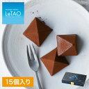 ルタオ 【ロイヤルモンターニュ 15個入】 チョコレート ギ...