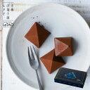 ルタオ ロイヤルモンターニュ [15個入] チョコ チョコレート チョコトリュフ chocolat