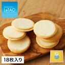 ルタオ チーズクッキー 【小樽色内通りフロマージュ 18枚入...