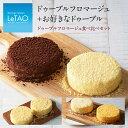 ルタオ チーズケーキ 2個【ドゥーブルフロマージュ 食べ比べ...