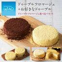 チーズケーキ 2個セット ルタオ【ドゥーブルフロマージュ 食...