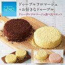 チーズケーキ 2個 セット ルタオ【ドゥーブルフロマージュ ...