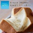 スイーツ ギフト ルタオ 【北海道生クリーム食パン 1.5斤...