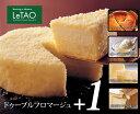 ルタオ【最大12倍】【送料無料】ルタオ 奇跡の口どけ 送料込セット ドゥーブルフロマージュ+1 Cheesecake LeTAO