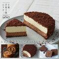 ルタオ 奇跡の口どけセット ショコラスペシャル バレンタイン チョコレートケーキ チーズケーキ ケ...