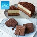 ルタオ  チョコレート ケーキ チョコレートケーキ チーズ ケーキ 送料無料 母の日 スイーツ プレゼント ギフト お取り寄せ 誕生日 2019 北海道 贈り物 内祝 お祝い お返し