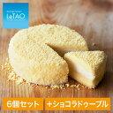 ルタオ 【ドゥーブルフロマージュ 4号 12cm (2〜4名...