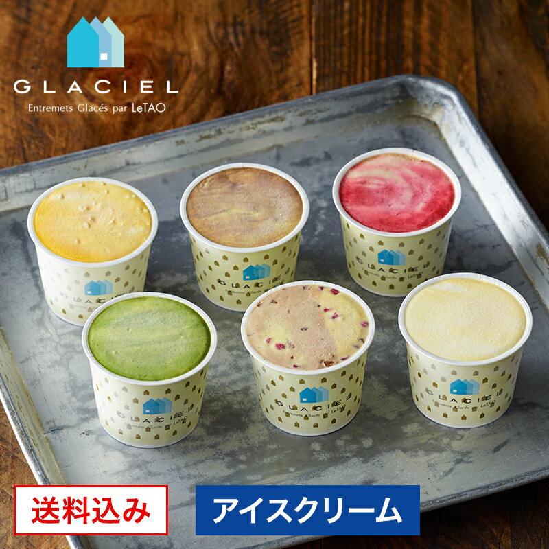 GLACIEL レ フォリ グルマンド6種セット ギフト アイス 詰め合わせ ギフト 贈り物 プレゼント 2018 アイスクリーム シャーベット カップアイス 抹茶 いちご スイーツ お菓子 アイス お取り寄せ