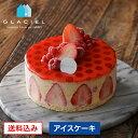 GLACIEL  アイスケーキ 誕生日 送料無料 アイスクリーム 母の日 アイス ギフト 2019 ケーキ プレゼント いちご バニラ 蜂蜜 お取り寄せ 贈り物 ルタオ アントルメグラッセ