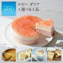 ルタオ 【季節替わりケーキセットプレミアム】 ルビーダリア ...