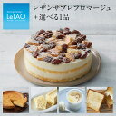 ルタオ レーズン クリームチーズ ビスキュイ バレンタイン ケーキ ギフト 期間限定 送料無料 スイーツ 北海道 お取り寄せ プレゼント 誕生日 バースデー