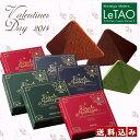 【送料込み】 ルタオ バレンタイン限定ロイヤルモンターニュ6箱セットチョコレート チョコ チョコラーテ LeTAO 送料込み ギフト プレゼント GIFT PRESENT 北海道