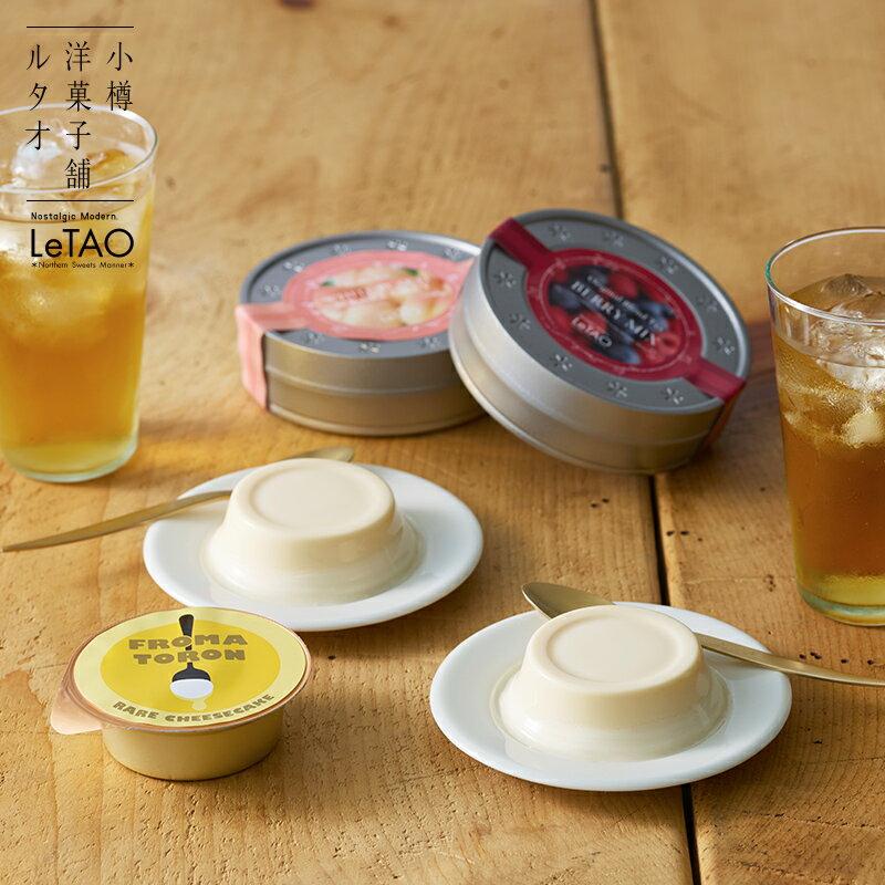 ルタオルタオティータイムギフト2種の紅茶とフロマトロン6個入プリン紅茶ギフトプレゼント贈り物内祝い2