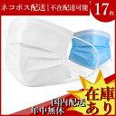 マスク 17枚×1袋 お一人様3点まで 三層構造 使い捨て 男女兼用 レギュラーサイズ 3層保護 不織布マスク 花粉対策 花粉症対策 大人用