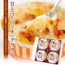 ショッピングラタン 【送料込】濃厚アメリケーヌとトマトの風味「甘エビとペンネのグラタン」4個セット【ギフト】