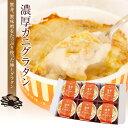 【送料込】かに身、蟹味噌が熱々のチーズとソースにからむ「濃厚カニグラタン」6個セット【ギフト】【お祝い】