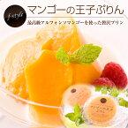 最高級アルフォンソマンゴー使用の贅沢プリン:マンゴーの王子ぷりん4個入り【10P05Sep15】