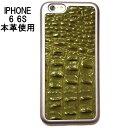 セール mabba クロコダイル型押し iphone6s i...
