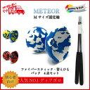 Mサイズ ディアボロ【METEOR】 マ...