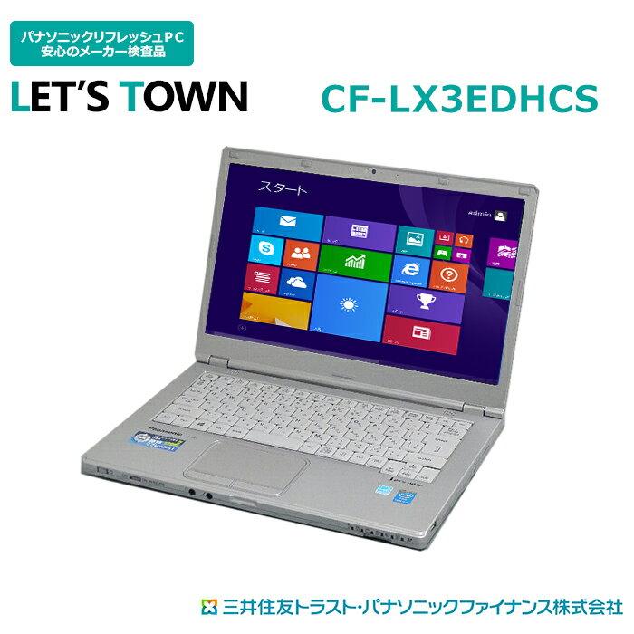 中古レッツノートCF-LX3EDHCS【動作A】【液晶A】【外観B】Windows8Pro搭載/Corei5/無線/A4/Panasonic Let'snote中古ノートパソコン(パナソニック/レッツノート/CF-LX3)