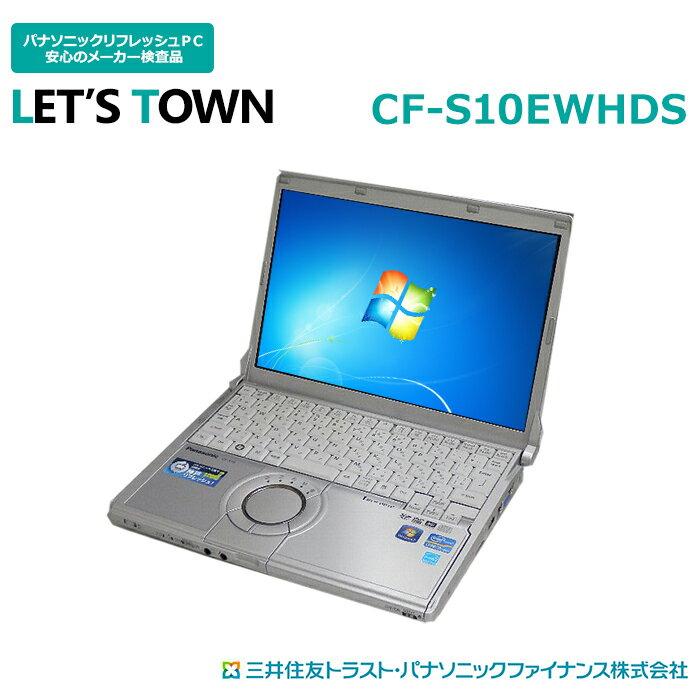 中古レッツノートCF-S10EWHDS【動作A】【液晶B】【外観B】Windows7Pro搭載/Corei5/無線/B5/モバイル/Panasonic Let'snote中古ノートパソコン(パナソニック/レッツノート/CF-S10)