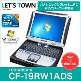 中古レッツノートCF-19RW1ADS【動作A】【液晶A】【外観A】Windows7Pro搭載/Corei5/無線/A4/Panasonic TOUGHBOOK (パナソニック/タフブック)