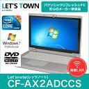 中古レッツノートCF-AX2ADCCS【動作A】【液晶A】【外観A】Windows7Pro搭載/Corei5/無線/B5/モバイル/Panasonic Let'snote中古ノートパソコン(パナソニック/レッツノート)