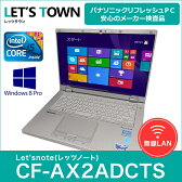 中古レッツノートCF-AX2ADCTS【動作A】【液晶A】【外観A】Windows8Pro搭載/Corei5/無線/B5/モバイル/Panasonic Let'snote中古ノートパソコン(パナソニック/レッツノート/CF-AX2)
