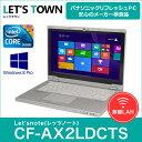 中古ノートパソコン Panasonic Let'snote (レッツノート) CF-AX2LDCTS (Corei5/無線LAN/B5モバイル)Windows8...