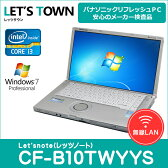 中古レッツノートCF-B10TWYYS【動作A】【液晶A】【外観B】Windows7Pro搭載/Corei3/無線/A4/Panasonic Let'snote中古ノートパソコン(パナソニック/レッツノート/CF-B10)