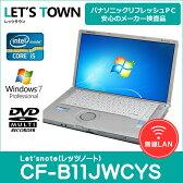 中古レッツノートCF-B11JWCYS【動作A】【液晶A】【外観B】Windows7Pro搭載(Corei5/無線/A4)Panasonic Let'snote中古ノートパソコン (パナソニック/レッツノート/CF-B11)