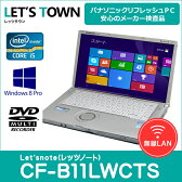 中古レッツノートCF-B11LWCTS【動作A】【液晶A】【外観B】Windows8Pro搭載(Corei5/無線/A4)Panasonic Let'snote中古ノートパソコン (パナソニック/レッツノート/CF-B11)