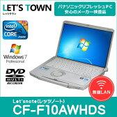 中古レッツノートCF-F10AWHDS【動作A】【液晶B】【外観B】Windows7Pro搭載/Corei5/無線/A4/Panasonic Let'snote中古ノートパソコン(パナソニック/レッツノート/CF-F10)