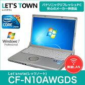 中古レッツノートCF-N10AWGDS【動作A】【液晶B】【外観B】Windows7Pro搭載(Corei5/無線/B5/モバイル)Panasonic Let'snote中古ノートパソコン (パナソニック/レッツノート/CF-N10)