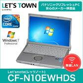 中古レッツノートCF-N10EWHDS【動作A】【液晶A】【外観B】Windows7Pro搭載(Corei5/無線/B5/モバイル)Panasonic Let'snote中古ノートパソコン (パナソニック/レッツノート/CF-N10)