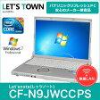 中古ノートパソコン Panasonic Let'snote (レッツノート) CF-N9JWCCPS (Corei5/無線LAN/B5モバイル)Windows7Pro搭載 リフレッシュPC 【中古】【Bランク】