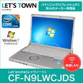 中古レッツノートCF-N9LWCJDS【動作A】【液晶B】【外観B】Windows7Pro搭載/Corei5/無線/B5/モバイル/Panasonic Let'snote中古ノートパソコン(パナソニック/レッツノート/CF-N9)