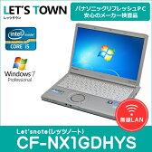 中古レッツノートCF-NX1GDHYS【動作A】【液晶A】【外観B】Windows7Pro搭載(Corei5/無線/B5/モバイル)Panasonic Let'snote中古ノートパソコン (パナソニック/レッツノート/CF-NX1)