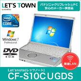中古レッツノートCF-S10CUGDS【動作A】【液晶A】【外観B】Windows7Pro搭載(Corei5/無線/B5/モバイル)Panasonic Let'snote中古ノートパソコン (パナソニック/レッツノート/CF-S10)